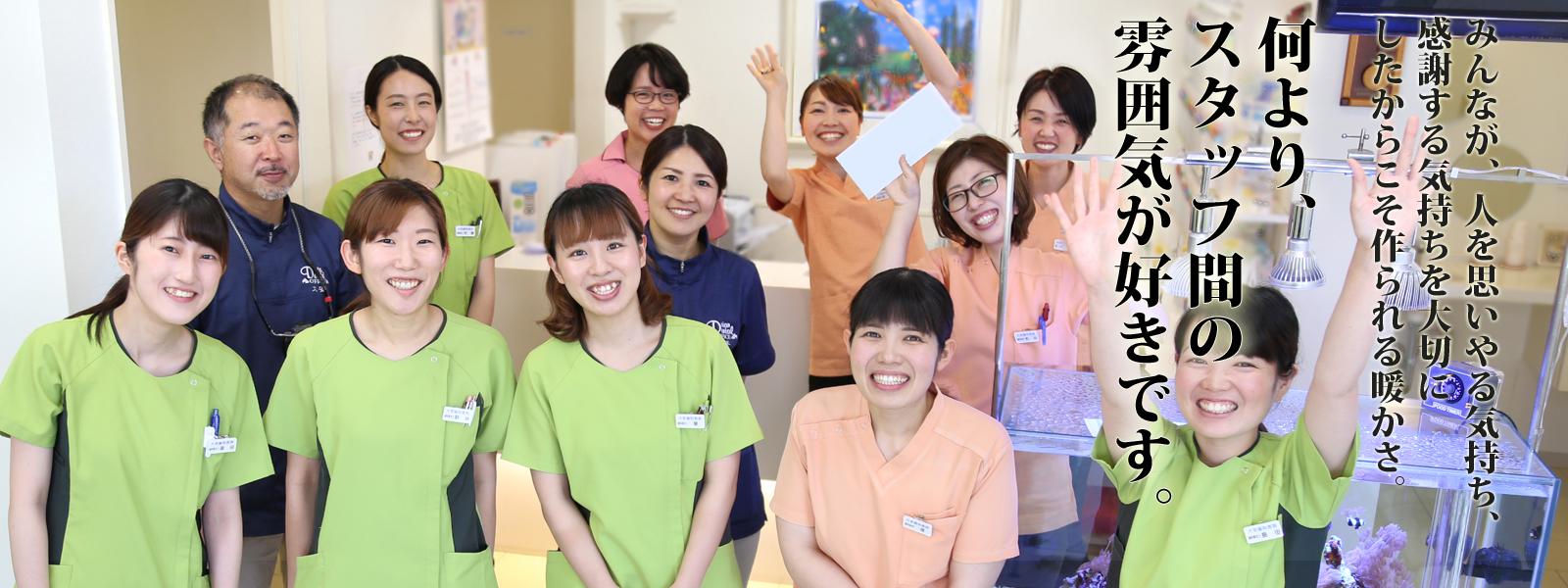 大安歯科医院 採用特設サイト